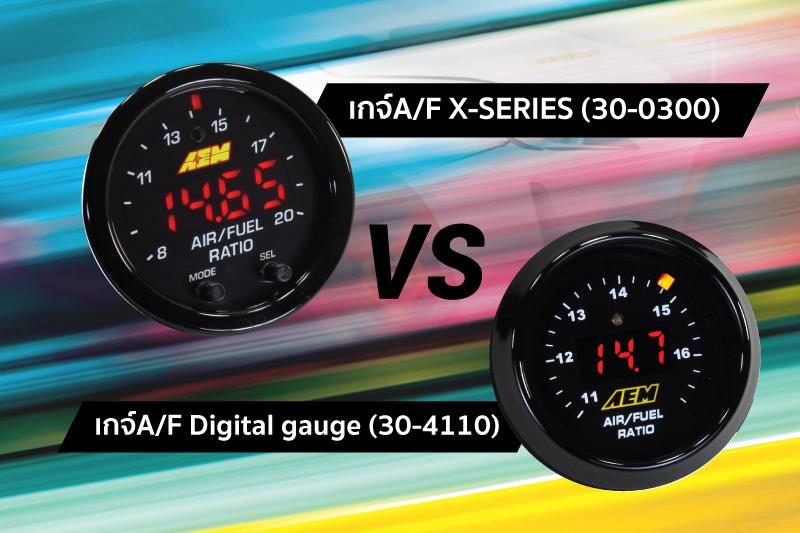 ความแตกต่างระหว่างเกจ์วัด AEM A/F X-Series (30-0300) กับ  AEM AF Digital gauge (30-4110)