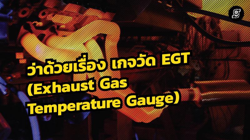ว่าด้วยเรื่องเกจวัด EGT (Exhaust Gas Temperature Gauge)