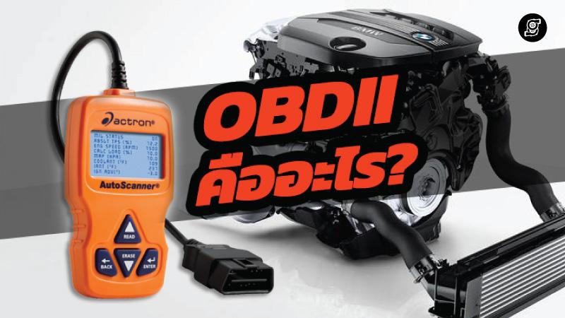 OBD คืออะไร? มีความสำคัญอย่างไร?